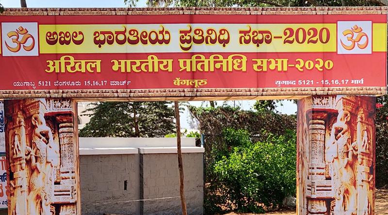 అఖిల భారతీయ ప్రతినిధి సభ (ఎబిపిఎస్) వార్షిక సదస్సు వాయిదా