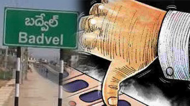 రేపే బద్వేల్ ఎన్నికల నోటిఫికేషన్